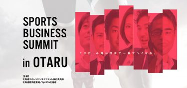 北海道スポーツビジネスサミット、7月13日(土)に小樽で開催