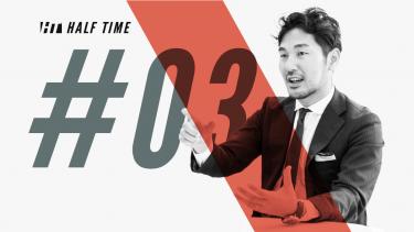 【福田拓哉#3】Bリーグが示した成果:独自ビジネスモデルと「アリーナ」「SNS」