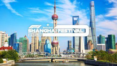 F1「ファンフェスティバル」を新たに展開 グローバル戦略進める