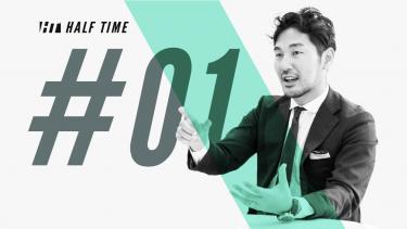 【福田拓哉#1】Bリーグ誕生と躍進を支えた「ビジネスアーキテクチャ」