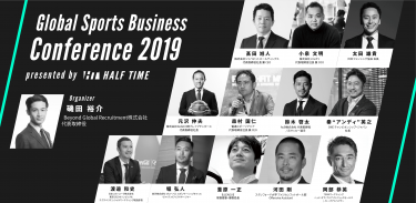 【イベント開催 7/9(火)】Global Sports Business Conference 2019 presented by HALF TIME