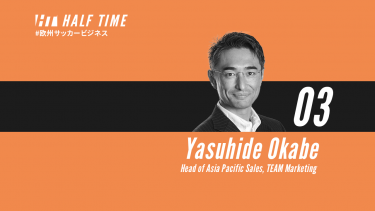 【岡部恭英#3】欧州サッカービジネスを牽引する専門人材。そして日本人に求められる要素とは?