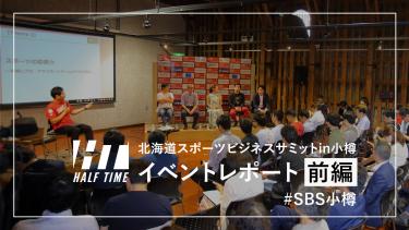 イベントレポート前編:「スポーツを文化に」 北海道スポーツビジネスサミットin小樽が開催