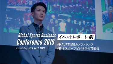 #HALFTIMEカンファレンス (1) スポーツ×ビジネス領域の新サービス「HALF TIMEローンチの狙い」