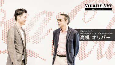 特別インタビュー(前) 日本コカ・コーラ 高橋オリバーが語るスポーツマーケティング、チームビルド、個人の成長。常に「今までできなかったことを」