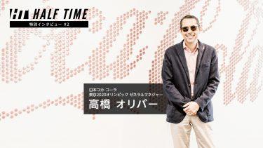 特別インタビュー(後) 日本コカ・コーラ 高橋オリバー:グローバル化するスポーツビジネス。アジア市場と人材を梃子に「日本をスポーツ大国へ」