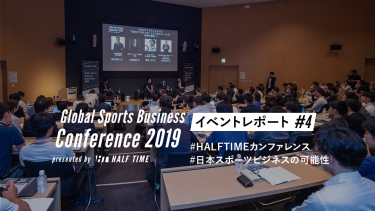 #HALFTIMEカンファレンス (4) なぜスポーツにビジネスパーソンが求められるのか?フェンシングとバスケの人材課題、見据える「成功事例の横展開」