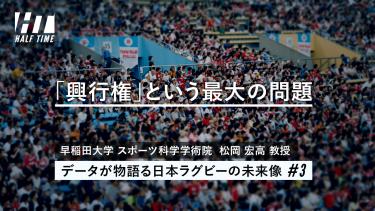 データが物語る日本ラグビーの未来像(3)「興行権」という最大の問題