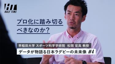 データが物語る日本ラグビーの未来像(4)プロ化に踏み切るべきなのか?