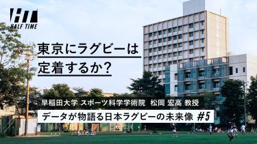 データが物語る日本ラグビーの未来像(5)東京にラグビーは定着するか?都市部における地域密着の難しさ