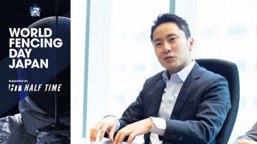 「選手と社会の接点を作りたい」――フェンシング協会『World Fencing Day Japan』開催を前に、太田会長が語ったこと