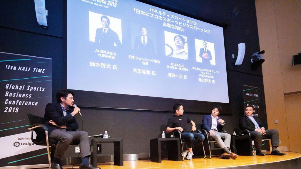 Global Sports Business Conference 2019 Keita Suzuki Yuki Ota Kazumasa Ashihara Nobuo Motosawa