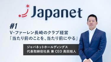 テレビショッピングから、スポーツビジネスの世界へ。ジャパネットが目指すもの (1) V・ファーレン長崎のクラブ経営「当たり前のことを、当たり前にやる」
