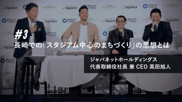 テレビショッピングから、スポーツビジネスの世界へ。ジャパネットが目指すもの (3) 長崎での「スタジアム中心のまちづくり」の思想とは