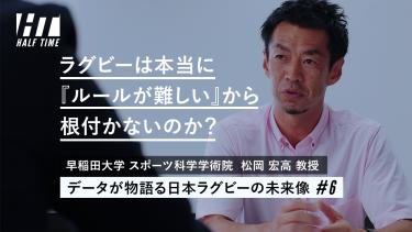 データが物語る日本ラグビーの未来像(6)ラグビーは本当に『ルールが難しい』から根付かないのか?