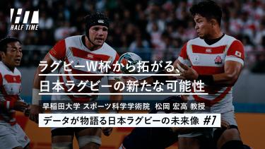 データが物語る日本ラグビーの未来像(7)ラグビーW杯から拓がる、日本ラグビーの新たな可能性