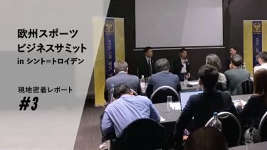 シント=トロイデン立石CEOと飯塚CFOは、いかに国境と文化の壁を乗り越えたのか?【#SBS欧州 現地レポート③】