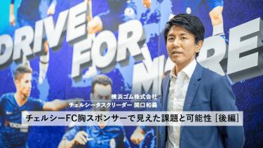 横浜ゴム「チェルシーFC胸スポンサー契約」で見えた課題と可能性(後)求められる事業への貢献、認知度向上の先に見据えるもの