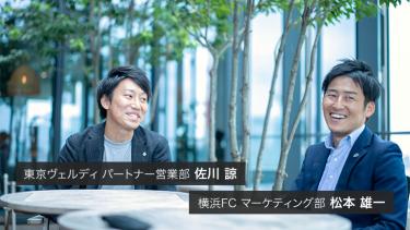 【後編】東京ヴェルディと横浜FCが始める、新たなスポンサー営業の形とは?