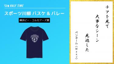バスケ&バレー川柳 横浜ビー・コルセアーズ賞発表!!