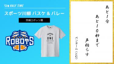 バスケ&バレー川柳 茨城ロボッツ賞発表!!