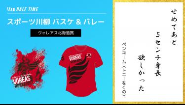 バスケ&バレー川柳 ヴォレアス北海道賞発表!!