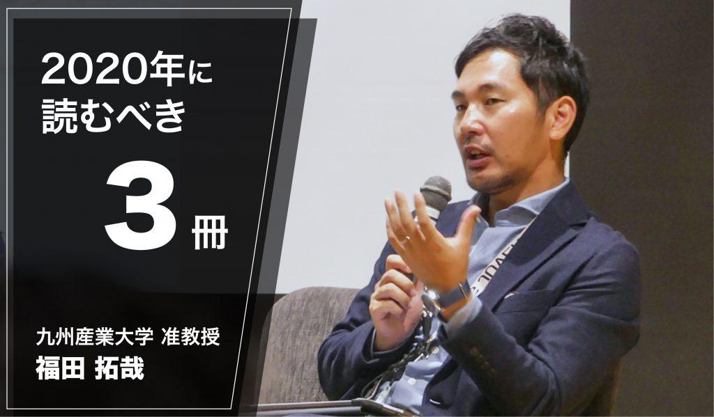 【選書】2020年、スポーツビジネスパーソンが読むべき3冊とは?――九州産業大学准教授 福田拓哉