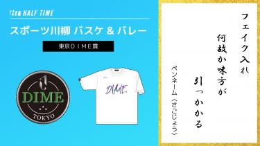 バスケ&バレー川柳 TOKYO DIME賞発表!!