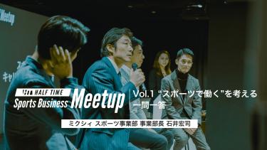 ミクシィ石井宏司氏に聞く、国内スポーツビジネスの課題。――なぜ投資が集まらないのか?市場成長に必要な視点は?