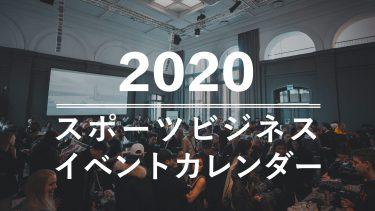 【2020年】スポーツビジネス関連イベントカレンダー