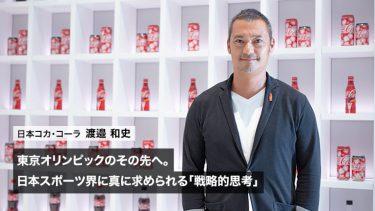 東京オリンピックのその先へ。日本スポーツ界に真に求められる「戦略的思考」――日本コカ・コーラ 渡邉和史