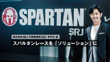 スパルタンレースを「ソリューション」に。企業、自治体、スポーツチームと目指すコラボレーション