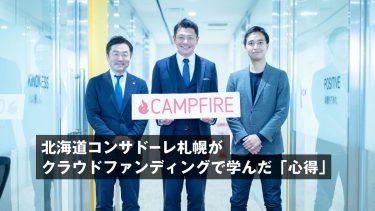 ロイヤル・ファンからパートナー企業まで巻き込んでいく。北海道コンサドーレ札幌が、クラウドファンディングで学んだ「心得」