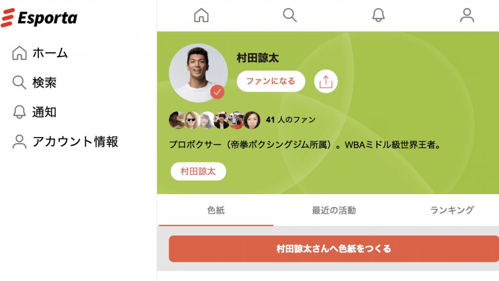 Ryota Murata Boxing Toyama Glauzies B League Esporta