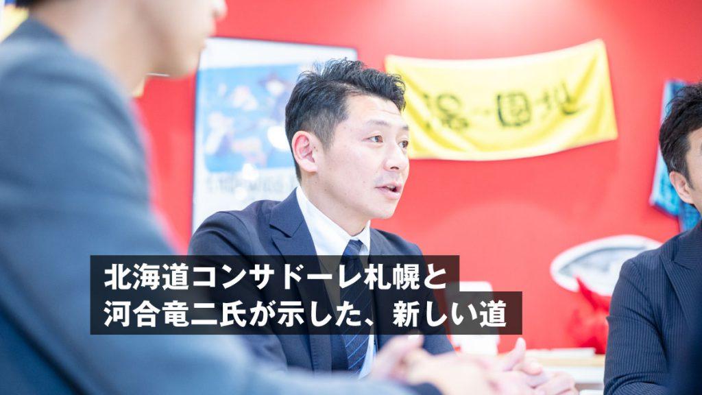 引退試合をクラウドファンディングで。北海道コンサドーレ札幌と河合竜二氏が示した、新しい道