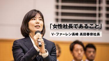 「女性社長であること」:V・ファーレン長崎 髙田春奈社長