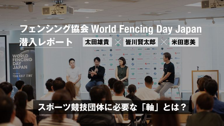 world fencing day japan