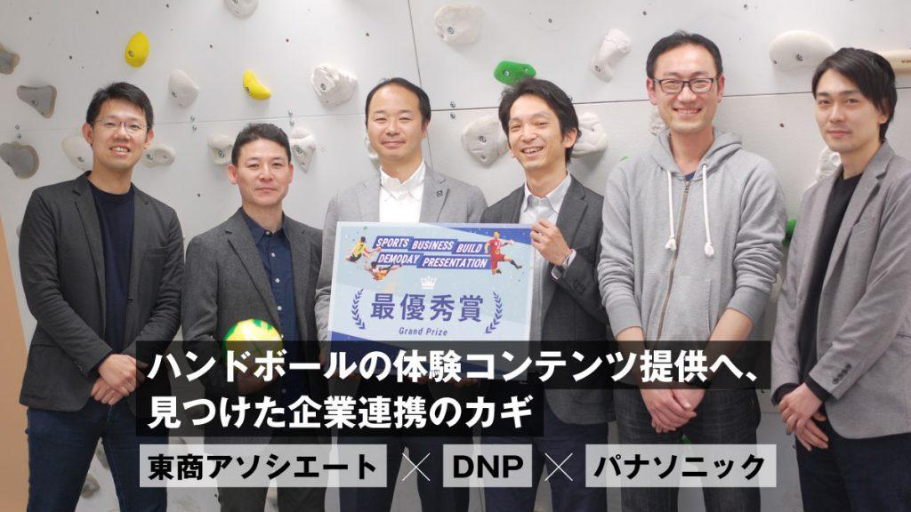 東商アソシエート×DNP×パナソニック。ハンドボールの体験コンテンツ提供へ、見つけた企業連携のカギ