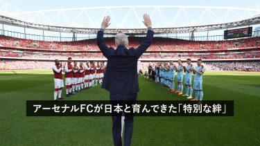 パートナー企業からスター選手、名将ヴェンゲルまで。アーセナルFCが日本と育んできた「特別な絆」
