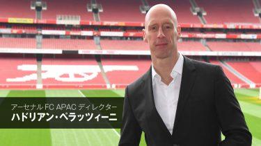 アーセナルFCアジア責任者が語る、ファンの心を世界中で掴むための「エンゲージメント」戦略