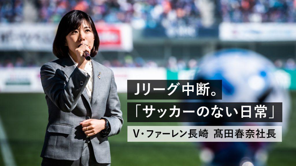 Jリーグ中断。「サッカーのない日常」:V・ファーレン長崎 髙田春奈社長