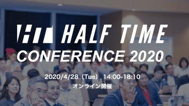 『HALF TIME カンファレンス2020』、4月28日(火)にオンラインで開催へ