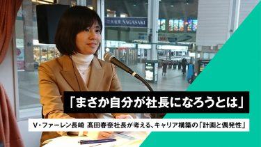 「まさか自分が社長になろうとは」 V・ファーレン長崎 髙田春奈社長が考える、キャリア構築の「計画と偶発性」