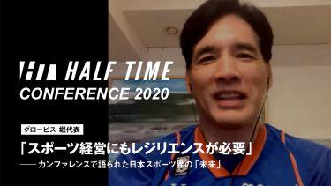 グロービス堀代表「スポーツ経営にもレジリエンスが必要」――カンファレンスで語られた日本スポーツ界の「未来」