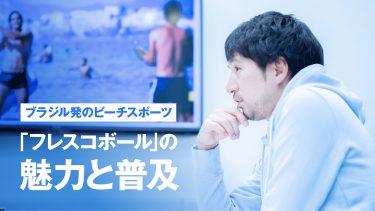 ブラジル発のビーチスポーツ「フレスコボール」、窪島会長が語る魅力と日本における普及