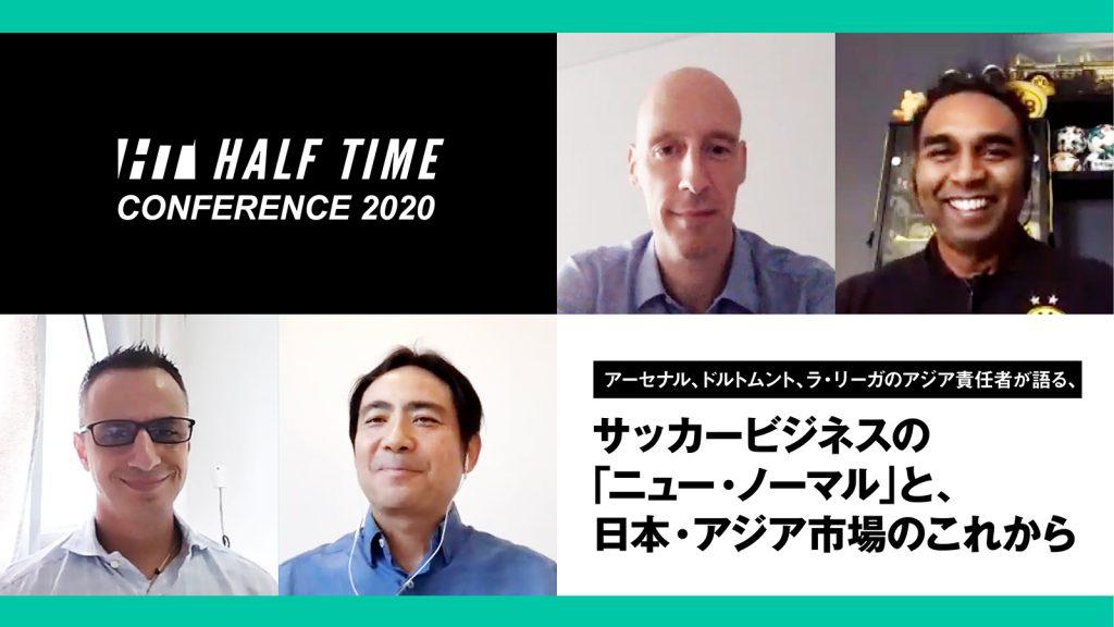 アーセナル、ドルトムント、ラ・リーガのアジア責任者が語る、サッカービジネスの「ニュー・ノーマル」と、日本・アジア市場のこれから