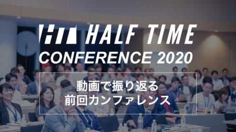 halftime conference vimeo