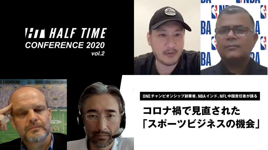 ONEチャンピオンシップ創業者、NBAインド、NFL中国責任者が語る、コロナ禍で見直された「スポーツビジネスの機会」