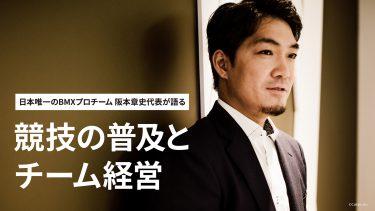 「目標を掲げ、夢を共有し、それを成し遂げる」 日本唯一のBMXプロチーム阪本章史代表が語る、競技の普及とチーム経営