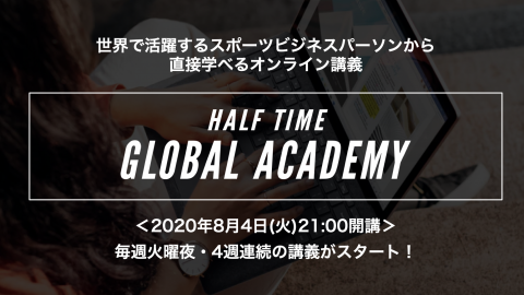 halftime academy